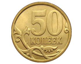 Сколько в среднем стоит монета 50 копеек 2006 года