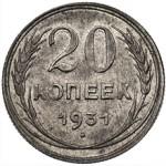 Сколько в среднем стоит монета 20 копеек 1931 года?