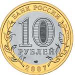 Сколько стоят монеты 10 рублей 2007 года: виды и цены