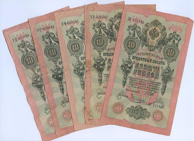 10 рублей 1909 года с подписью Шипова