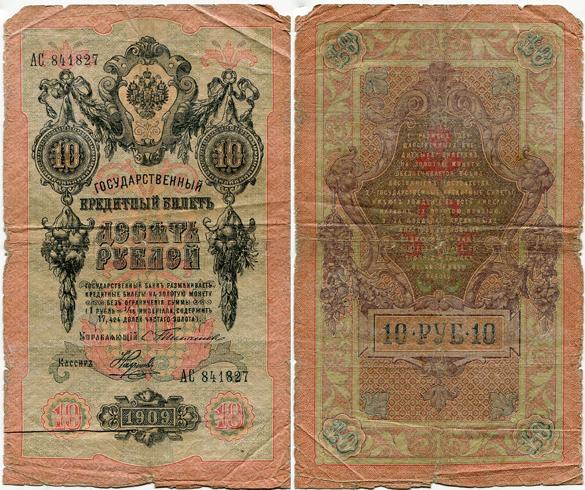 10 рублей 1909 года с подписью Тимашева