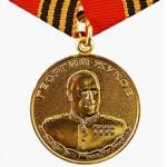 Сколько стоит медаль Георгий Жуков (1896-1996)?
