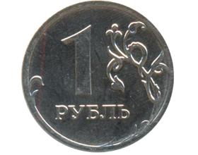 Сколько стоит монета 1 рубль 2015 года