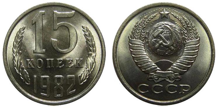 Внешний вид монеты 15 копеек 1982