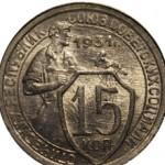 Сколько стоит монета 15 копеек 1931 года?