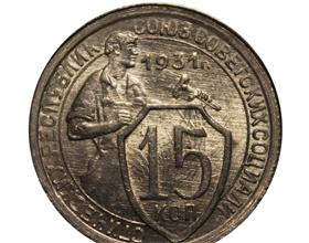 Сколько стоит монета 15 копеек 1931 года