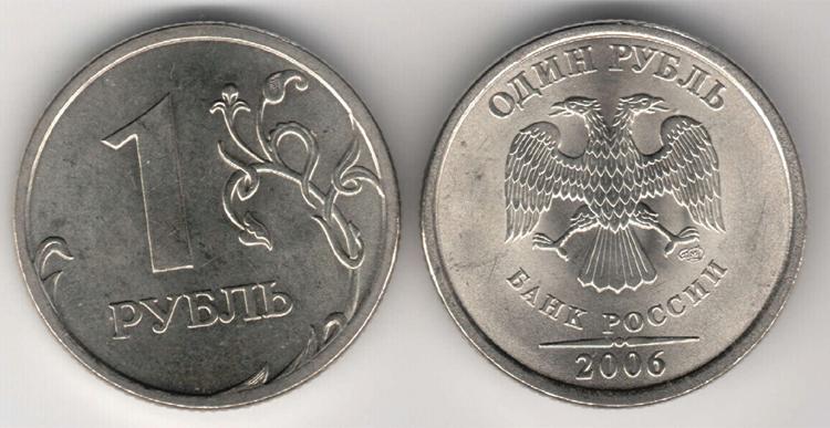 1 рубль СМПД