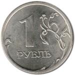 Сколько стоит монета 1 рубль 2006 года: характеристика и цена