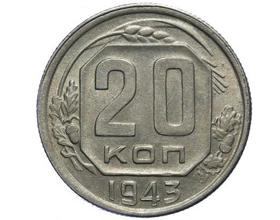 Сколько стоит монета 20 копеек 1943 года