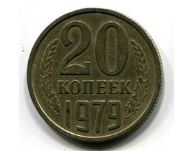 Сколько стоит монета 20 копеек 1979 года?