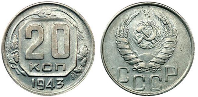 Монета 20 копеек 1943