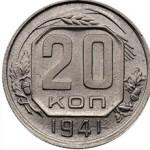 Сколько стоит монета 20 копеек 1941 года?