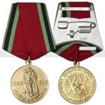 Сколько в среднем стоит медаль «20 лет победы»
