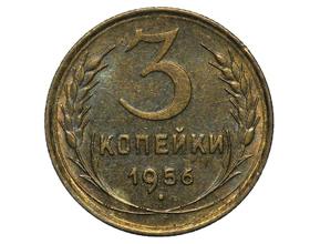 Сколько в среднем стоит монета 3 копейки 1956 года