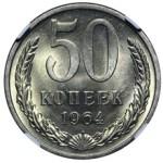 Сколько стоит монета 50 копеек 1964 года — примерная цена