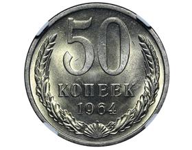Сколько стоит монета 50 копеек 1964 года