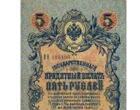 Сколько стоит банкнота 5 рублей 1909 года