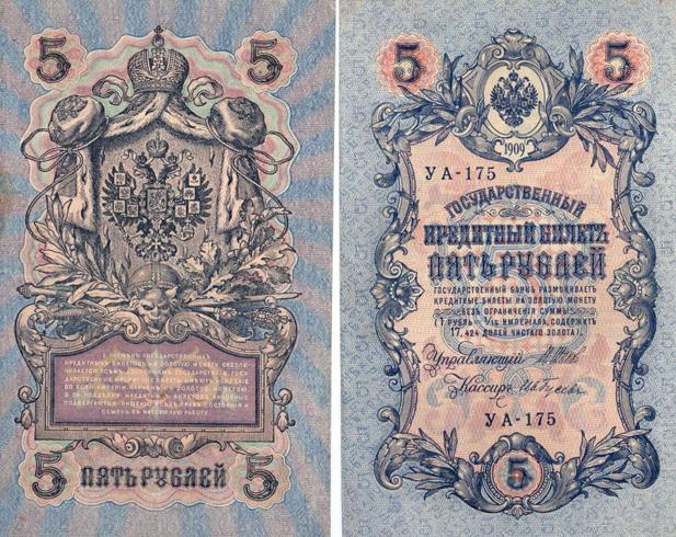 Банкнота 5 рублей