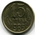 Сколько стоит монета 15 копеек 1983 года: цена и характеристика