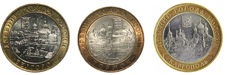 10 рублей 2006 года из серии «Древние города России»