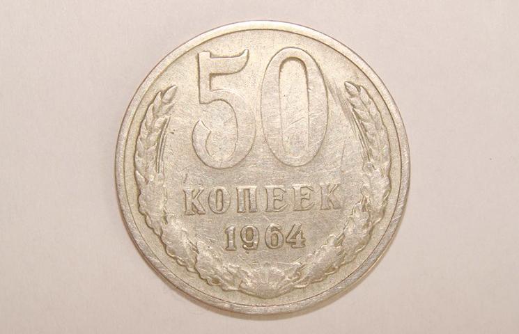 Передняя сторона монеты 50 копеек 1964 года