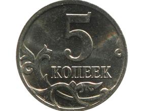 Сколько стоит монета 5 копеек 2001 года