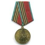 Сколько в среднем стоит медаль «40 лет Победы»?