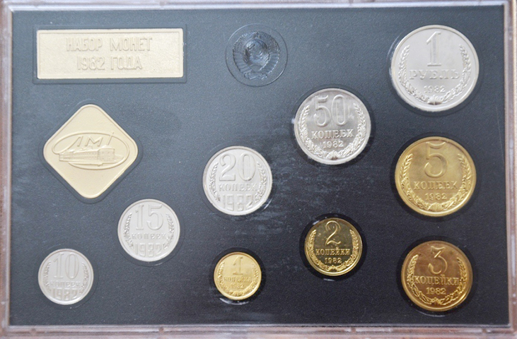 Набор монет 1982 г.