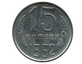 Сколько в среднем стоит монета 15 копеек 1962 года?