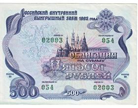 Сколько стоит облигация 500 рублей 1992 года