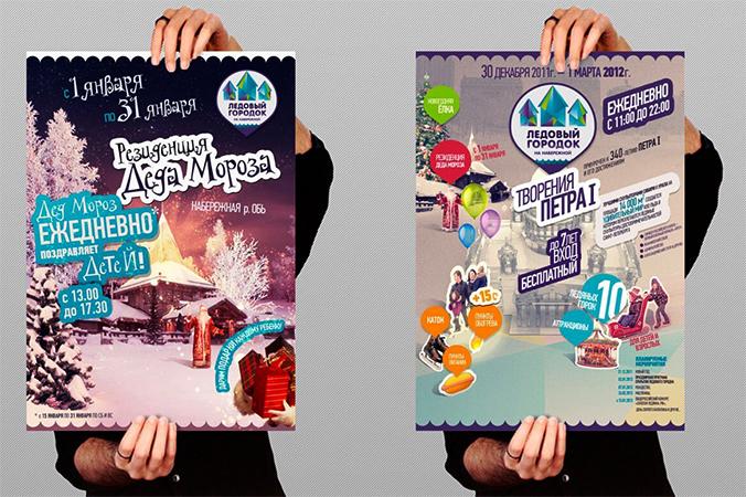 Распечатанные плакаты