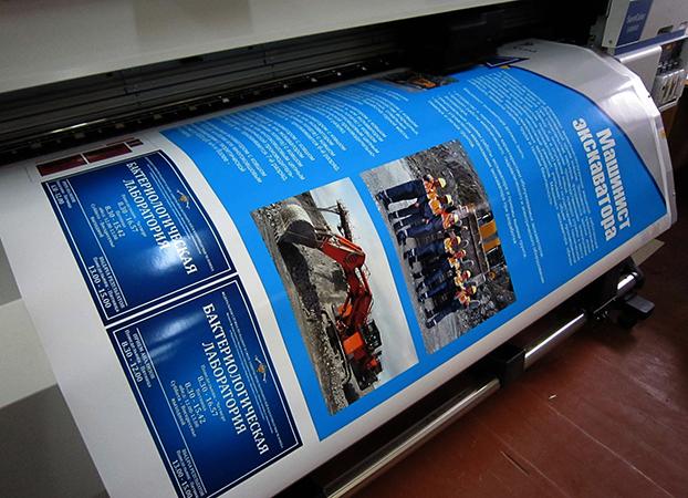 Процесс печати плаката