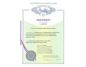 Сколько стоит патент на изобретение в России?