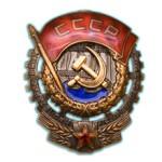Сколько стоит Орден Трудового Красного Знамени?