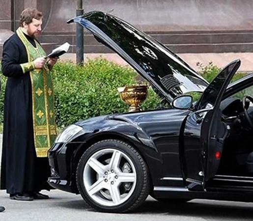 Священник с машиной