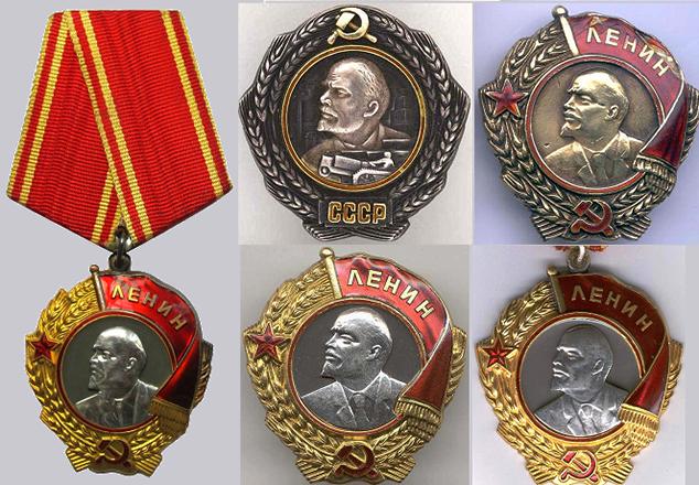 Вид орденов Ленина