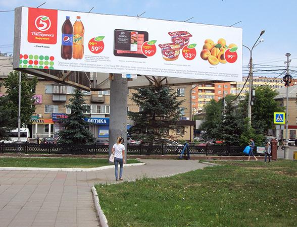 Реклама на билборде