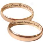 Сколько стоит гравировка на кольце?