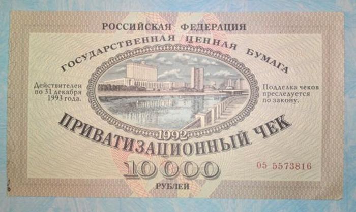 Ваучер на 10 000 рублей