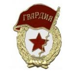 Сколько стоит значок Гвардия СССР?