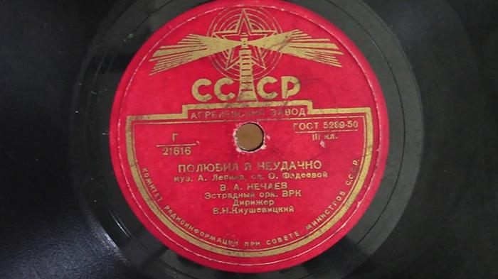 Виниловая пластинка СССР