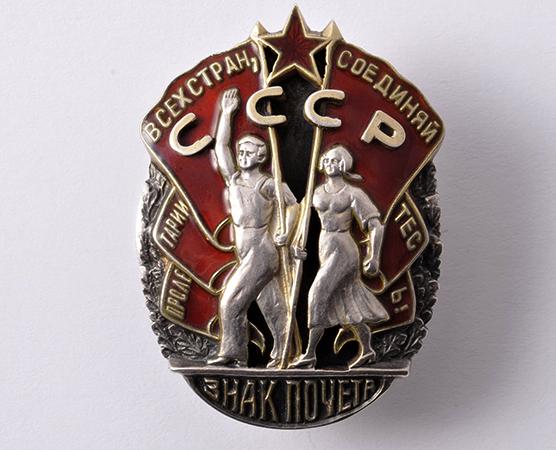 Орден «Знак Почёта» СССР