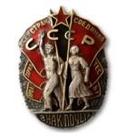 Сколько стоит Орден «Знак Почёта» СССР — средняя цена