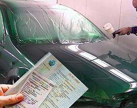 Сколько стоит переоформить цвет машины?