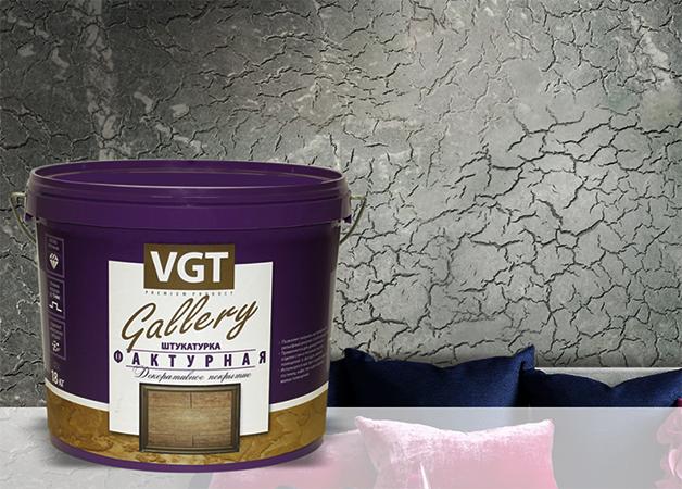 Фактурная штукатурка VGT