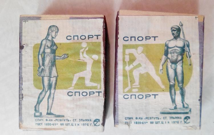 Коллекционная спортивная серия (1976), цена — 100 руб.