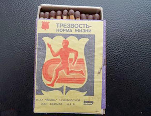 Советские спички  «Трезвость - норма жизни», цена — 100 руб.