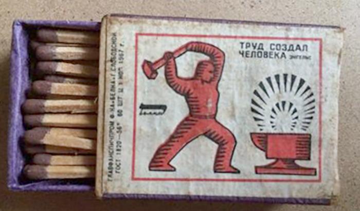Советские спички «Труд создал человека» (1967), цена — 350 руб.